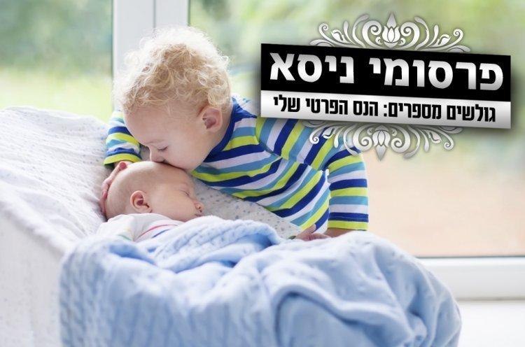 Photo of Notre miracle personnel : en nous renforçant spirituellement, nous avons mérité deux garçons