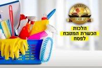 Photo of Guide Nettoyage de Pessah: Qu'est-on dispensé de nettoyer pour Pessah ? Comment peut-on nettoyer la maison pour Pessah en une demi-journée ?