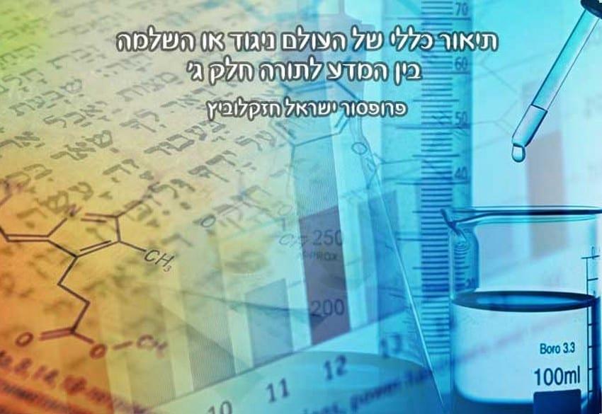 Photo of Science et Torah : contradiction ou complémentarité. Partie 1