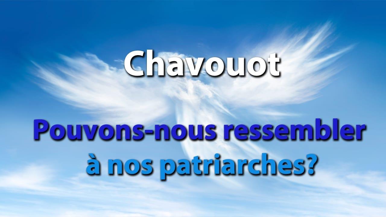 Photo of Chavouot – Pouvons-nous ressembler à nos patriarches ?