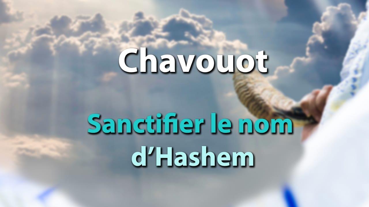 Photo of Chavouot – Sanctifier le nom de Hashem