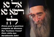 Photo of Urgent ! Prions pour la guérison du Rav Yochiahou Yossef Pinto