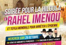 Photo of Hilloula de Rahel Iménou: Ce soir émission spéciale en LIVE !